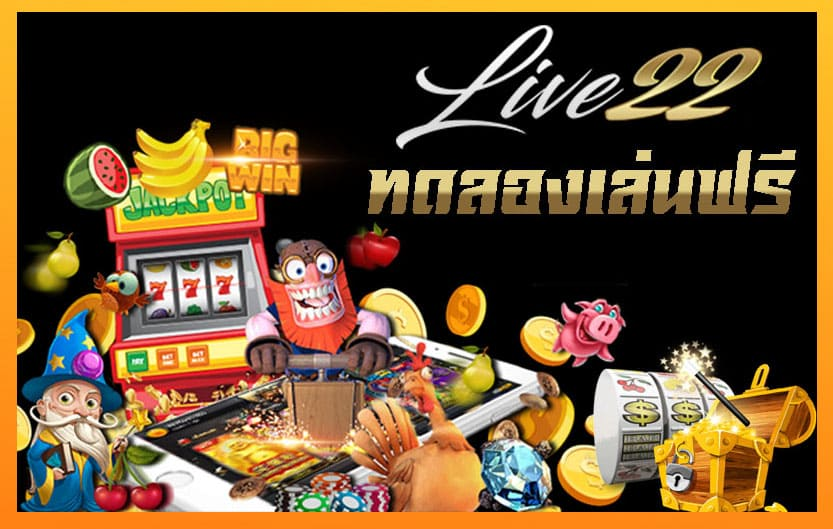 Live22 ค่ายเกมออนไลน์ หาเงินง่าย