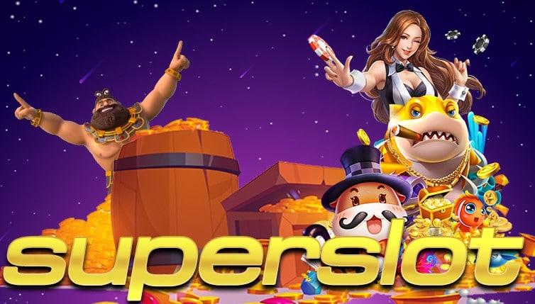Superslot ซุปเปอร์เว็บเกมพนันออนไลน์