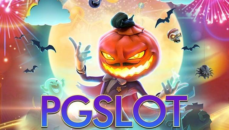 pgslot ค่ายเกมระดับตำนานเล่นได้ตลอดแถมฟรี ไม่ต้องสมัครก็มีทดลองให้เล่น